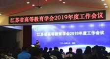 江苏省高等教育学会2019年度工作会议盛大开幕,JYPC出席!(图文)