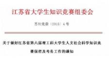 要闻 ▎江苏省大学生知识竞赛考务会议举行,JYPC证书倍受青睐!