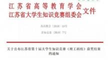 获奖 ▎江苏省第十届大学生知识竞赛(理工科组)(图文)