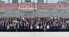 "JYPC当选""中国纺织服装教育学会""副会长单位"