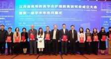 江苏省高等教育学会护理教育研究会成立大会